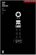 [세트] [BL] 특수경찰조직: 딜라잇 (총6권/완결)