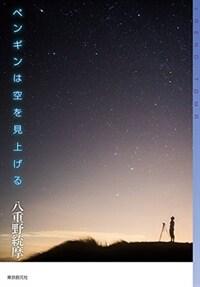 ペンギンは空を見上げる (ミステリ·フロンティア) (單行本)