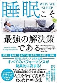 睡眠こそ最强の解決策である (單行本)