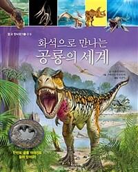 화석으로 만나는 공룡의 세계 상세보기