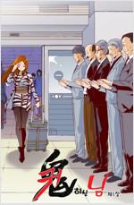 [세트] 귀하신 님 (총114화/완결)