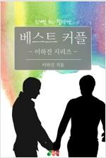[BL] 베스트 커플