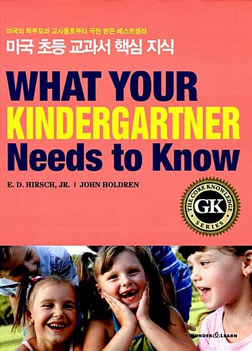 미국 초등 교과서 핵심 지식 시리즈 GK
