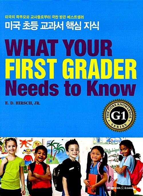 미국 초등 교과서 핵심 지식 시리즈 G1
