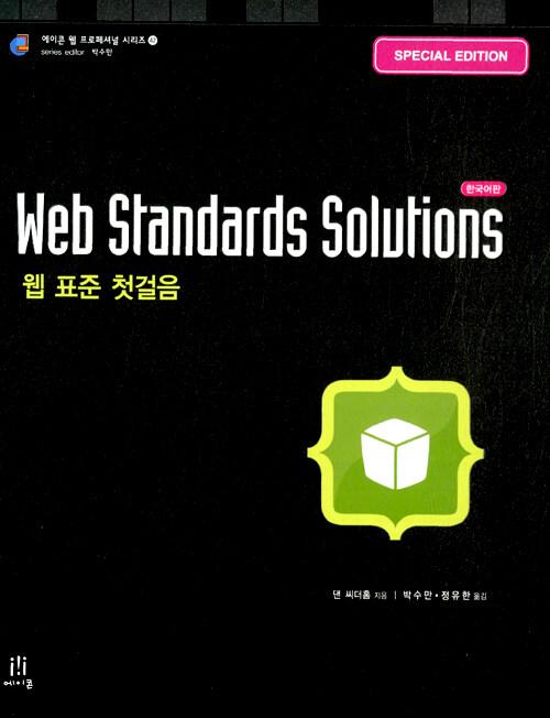 Web standards solutions : 웹 표준 첫걸음