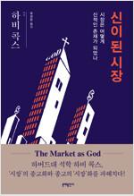신이 된 시장 : 시장은 어떻게 신적인 존재가 되었나