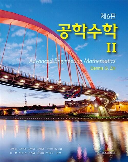 공학수학 2