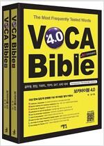 보카바이블 (VOCA Bible) 4.0 (A권 + B권)