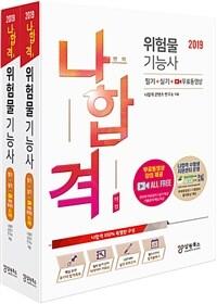 2019 나합격 위험물기능사 필기 + 실기 + 무료동영상