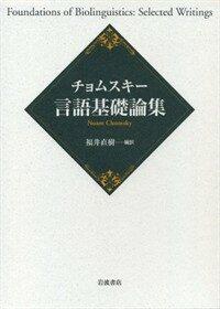 チョムスキ―言語基礎論集