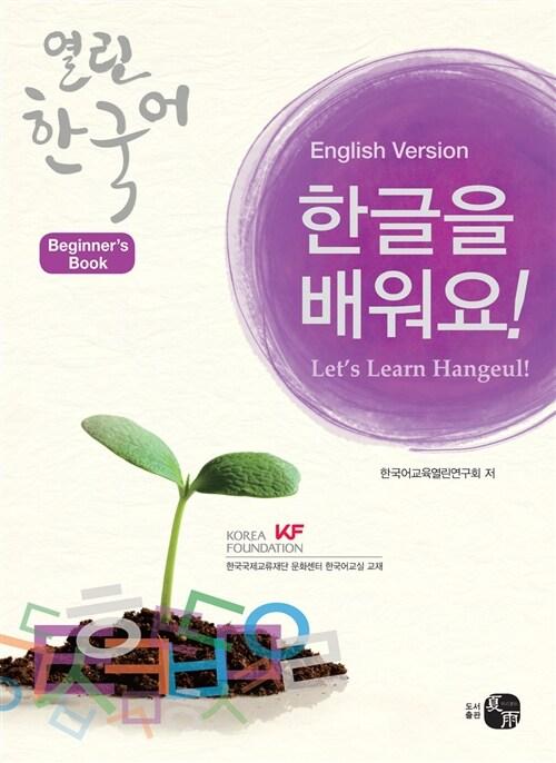 열린한국어 입문서 : 영어판