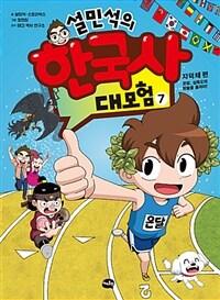 설민석의 한국사 대모험 7 - 지덕체 편 : 온달, 삼족오의 방울을 울려라!