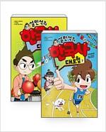 [세트] 설민석의 한국사 대모험 6~7 세트 - 전2권