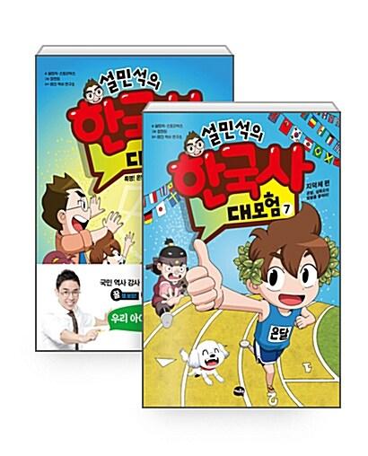 [세트] 설민석의 한국사 대모험 1~7 세트 - 전7권