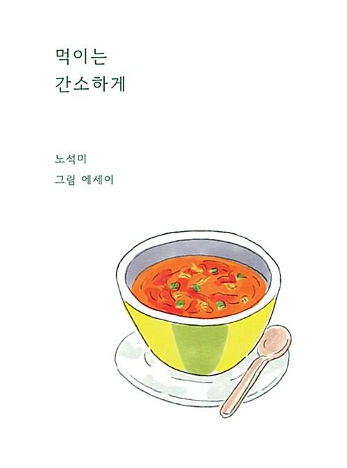 [중고] 먹이는 간소하게