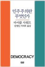 민주주의란 무엇인가