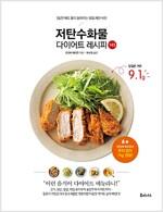저탄수화물 다이어트 레시피 145