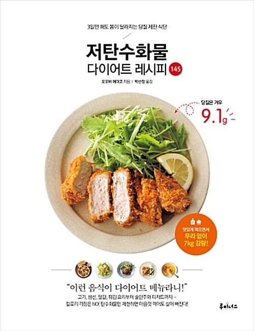 [중고] 저탄수화물 다이어트 레시피 145