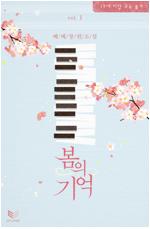 [세트] [BL] 봄의 기억 (총3권/완결)