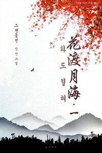 [BL] 화도월해 1