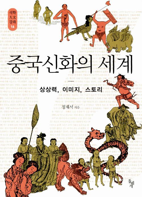 중국신화의 세계 : 상상력, 이미지, 스토리