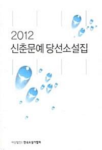 [중고] 2012 신춘문예 당선소설집