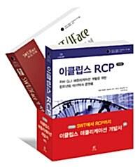 이클립스 애플리케이션 개발서 세트 - 전2권