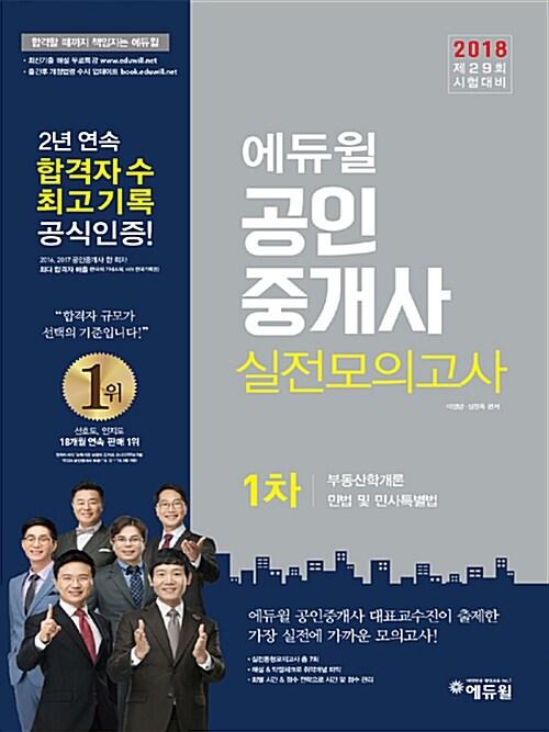 2018 에듀윌 공인중개사 교재 1차 실전모의고사