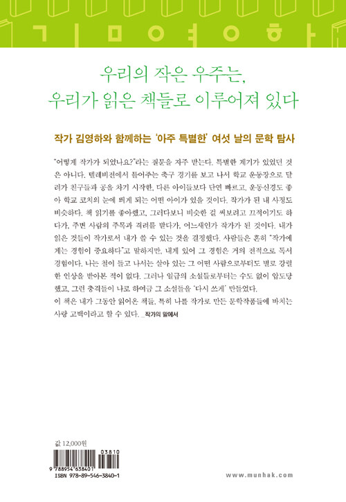 읽다 : 김영하와 함게하는 여섯 날의 문학 탐사 : 김영하 산문