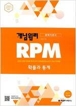 개념원리 RPM 문제기본서 확률과 통계 (2019년 고2용)