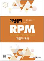 개념원리 RPM 문제기본서 확률과 통계 (2020년용)