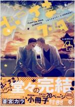 おこさまスタ-4 初回限定版 (gateauコミックス) (コミック)