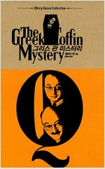 그리스 관 미스터리