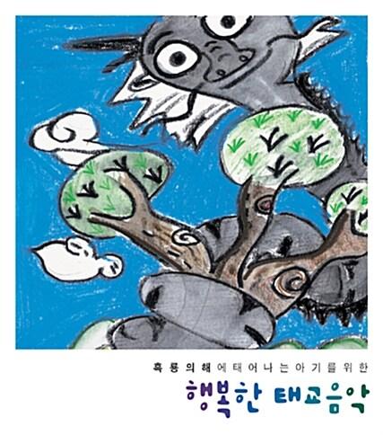 흑룡의 해에 태어나는 아기를 위한 행복한 태교음악 [2CD]