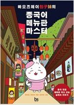 빠오즈메이의 중국어 메뉴판 마스터
