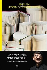 역사의 역사 =History of writing history