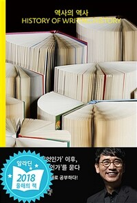 역사의 역사 - History of Writing History