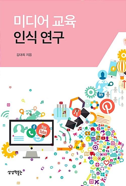 미디어 교육 인식 연구