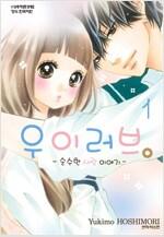 [고화질] 우이 러브 -순수한 사랑 이야기- 01