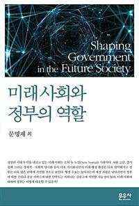 미래 사회와 정부의 역할