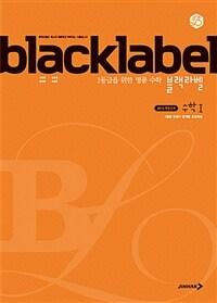 블랙라벨 수학 1 (2020년용)