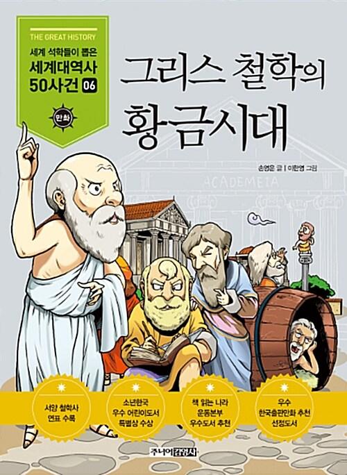 그리스 철학의 황금시대