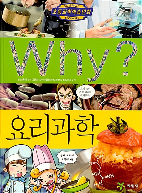 Why? 요리과학