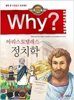 Why? 인문고전학습만화 : 정치학