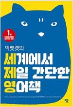 세계에서 제일 간단한 영어책 (빅팻캣 시리즈)
