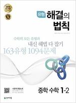 유형 해결의 법칙 중학 수학 1-2 (2020년용)