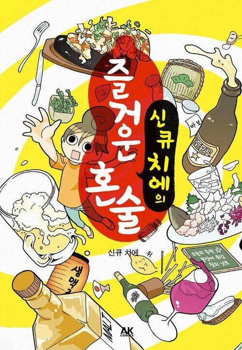 [고화질] 신큐 치에의 즐거운 혼술