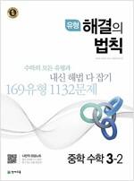 유형 해결의 법칙 중학 수학 3-2 (2019년용)