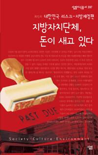 지방자치단체, 돈이 새고 있다 : 대한민국 리스크 - 지방재정편