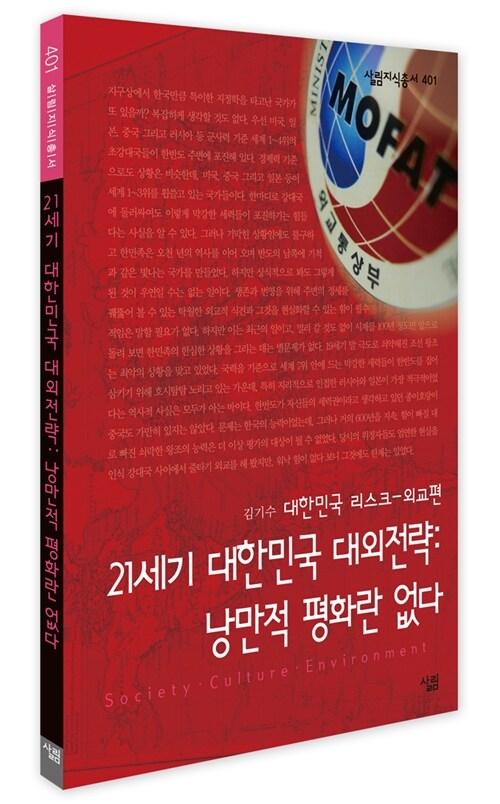 21세기 대한민국 대외전략: 낭만적 평화란 없다